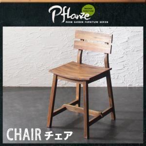 【テーブルなし】チェア【Pflanze】ルームガーデンファニチャーシリーズ【Pflanze】プフランツェ/チェア【代引不可】