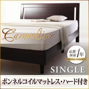 すのこベッド シングル【Carameliser】【ボンネルコイルマットレス:ハード付き】 ブラウン デザインパネルすのこベッド【Carameliser】キャラメリーゼ【代引不可】