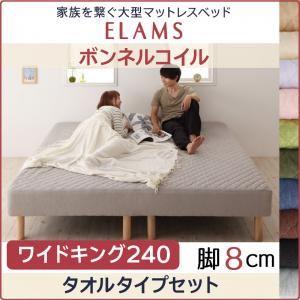 脚付きマットレスベッド ワイドキング240 タオルタイプボックスシーツセット【ELAMS】ボンネルコイル オリーブグリーン 脚8cm 家族を繋ぐ大型マットレスベッド【ELAMS】エラムス