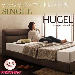 ベッド シングル【Hugel】【デュラテクノマットレス付き】 ブラウン くつろぎデザインファブリックベッド【Hugel】ヒューゲル【代引不可】