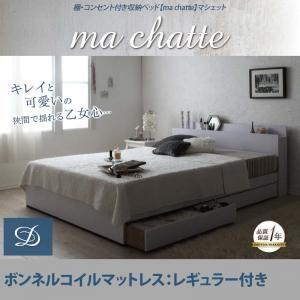 収納ベッド ダブル【ma chatte】【ボンネルコイルマットレス:レギュラー付き】 フレームカラー:ホワイト マットレスカラー:ブラック 棚・コンセント付き収納ベッド【ma chatte】マシェット