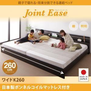 連結ベッド ワイドキング260【JointEase】【日本製ボンネルコイルマットレス付き】ホワイト 親子で寝られる・将来分割できる連結ベッド【JointEase】ジョイント・イース【代引不可】