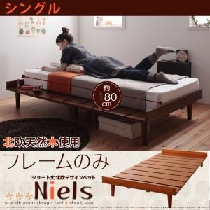 ベッド シングル【Niels】【フレームのみ】 ダークブラウン ショート丈北欧デザインベッド【Niels】ニエル