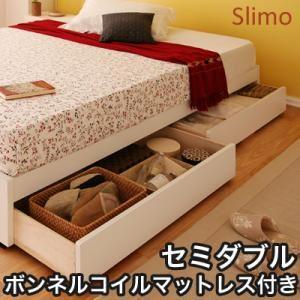 収納ベッド セミダブル【Slimo】【ボンネルコイルマットレス付き】 ブラウン シンプル収納ベッド【Slimo】スリモ【代引不可】