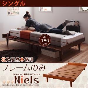 ベッド シングル【Niels】【フレームのみ】 ライトブラウン ショート丈北欧デザインベッド【Niels】ニエル
