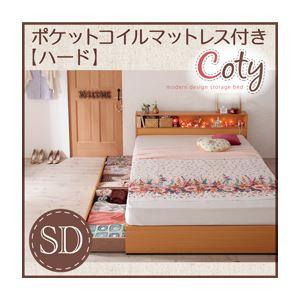 再入荷即納 収納ベッド セミダブル【Coty】【ポケットマットレス:ハード付き】フレームカラー:ナチュラル 棚・コンセント付き収納ベッド【Coty】コティ