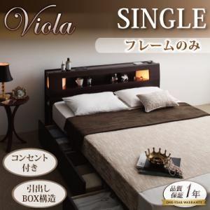 収納ベッド シングル【Viola】【フレームのみ】 ダークブラウン モダンライト・コンセント収納付きベッド【Viola】ヴィオラ【代引不可】