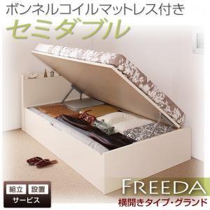 【組立設置費込】収納ベッド セミダブル・グランド【横開き】【Freeda】【ボンネルコイルマットレス付】ホワイト 国産跳ね上げ収納ベッド【Freeda】フリーダ【代引不可】
