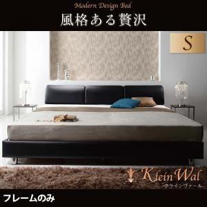 ベッド シングル【Klein Wal】【フレームのみ】 ブラック モダンデザインベッド 【Klein Wal】クラインヴァール