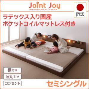 連結ベッド セミシングル【JointJoy】【天然ラテックス入日本製ポケットコイルマットレス】ブラウン 親子で寝られる棚・照明付き連結ベッド【JointJoy】ジョイント・ジョイ【代引不可】
