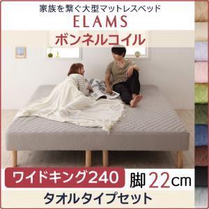 脚付きマットレスベッド ワイドキング240 タオルタイプボックスシーツセット【ELAMS】ボンネルコイル モスグリーン 脚22cm 家族を繋ぐ大型マットレスベッド【ELAMS】エラムス