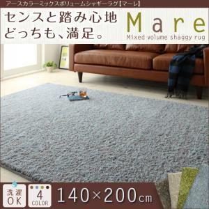 ラグマット 140×200cm【Mare】グリーン アースカラーミックスボリュームシャギーラグ【Mare】マーレ【代引不可】