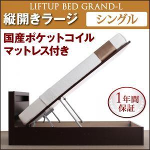 収納ベッド ラージ シングル【縦開き】【Grand L】【国産ポケットコイルマットレス付】 ナチュラル 新開閉タイプが選べるガス圧式跳ね上げ大容量収納ベッド【Grand L】【代引不可】