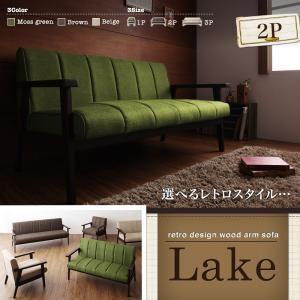 ソファー 2人掛け モスグリーン レトロデザイン木肘ソファ【Lake】レーク