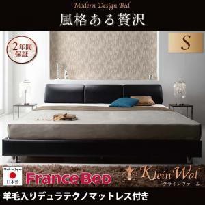 ベッド シングル【Klein Wal】【羊毛入りデュラテクノマットレス付き】 ブラック モダンデザインベッド 【Klein Wal】クラインヴァール【代引不可】
