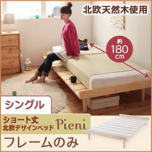 ベッド シングル【Pieni】【フレームのみ】 ホワイト ショート丈北欧デザインベッド【Pieni】ピエニ