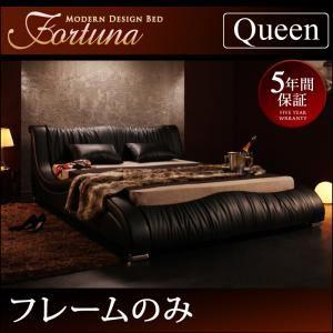 ベッド クイーン【Fortuna】【フレームのみ】 ブラック モダンデザイン・高級レザー・デザイナーズベッド【Fortuna】フォルトゥナ【代引不可】