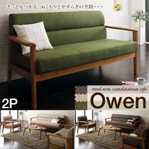 ソファー 2人掛け ブラウン 木肘北欧ソファ【Owen】オーウェン【代引不可】