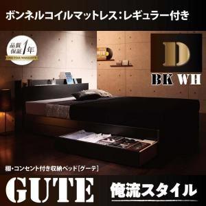 収納ベッド ダブル【Gute】【ボンネルコイルマットレス:レギュラー付き】 フレームカラー:ブラック マットレスカラー:アイボリー 棚・コンセント付き収納ベッド【Gute】グーテ