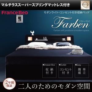収納ベッド クイーン【Farben】【マルチラススーパースプリングマットレス付き】 ブラック モダンライト・コンセント付き収納ベッド【Farben】ファーベン【代引不可】