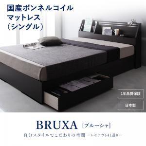 収納ベッド シングル【BRUXA】【国産ボンネルコイルマットレス】 ホワイト 可動棚付きヘッドボード・収納ベッド 【BRUXA】ブルーシャ【代引不可】