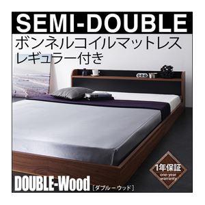 フロアベッド セミダブル【DOUBLE-Wood】【ボンネル:レギュラー付き】フレームカラー:ウォルナット×ブラック マットレスカラー:アイボリー 棚・コンセント付きバイカラーデザインフロアベッド【DOUBLE-Wood】ダブルウッド