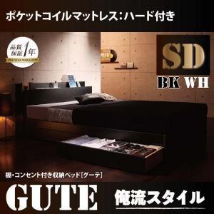 収納ベッド セミダブル【Gute】【ポケットコイルマットレス:ハード付き】 ホワイト 棚・コンセント付き収納ベッド【Gute】グーテ