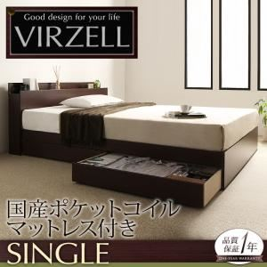 収納ベッド シングル【virzell】【国産ポケットコイルマットレス付き】 ダークブラウン 棚・コンセント付き収納ベッド【virzell】ヴィーゼル【代引不可】