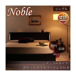 収納ベッド シングル【Noble】【ポケットコイルマットレス:レギュラー付き】 フレームカラー:ダークブラウン マットレスカラー:ブラック モダンライト・コンセント付き収納ベッド【Noble】ノーブル【代引不可】