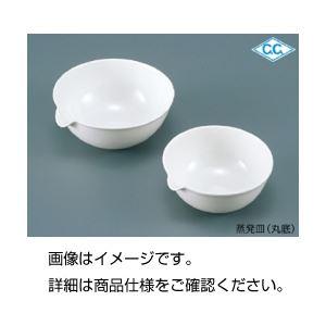 (���)CW蒸発皿(丸底)No8A�×3セット】