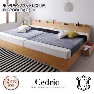 収納ベッド ワイドキング280(ダブル×2)【Cedric】【デュラテクノマットレス付き】ナチュラル 棚・コンセント・収納付き大型モダンデザインベッド【Cedric】セドリック【代引不可】