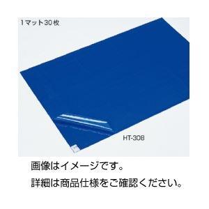 粘�マット HT-308(30枚×8マット)
