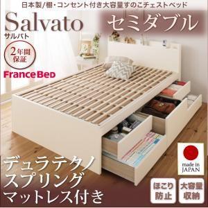 チェストベッド セミダブル【Salvato】【デュラテクノスプリングマットレス付き】ホワイト 日本製_棚・コンセント付き大容量すのこチェストベッド【Salvato】サルバト【代引不可】