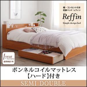 収納ベッド セミダブル【Reffin】【ボンネルコイルマットレス:ハード付き】チェリーナチュラル 棚・コンセント付き収納ベッド【Reffin】レフィン