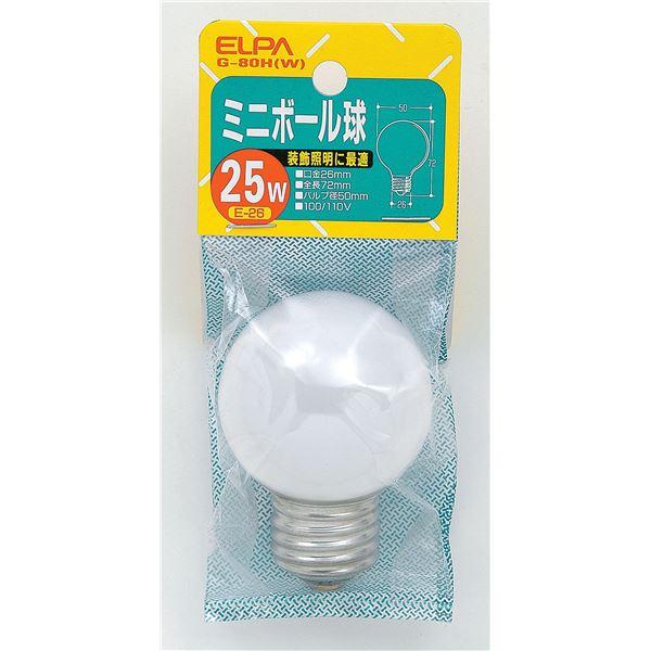 (業務用セット) ELPA ミニボール球 電球 25W E26 G50 ホワイト G-80H(W) 【×25セット】