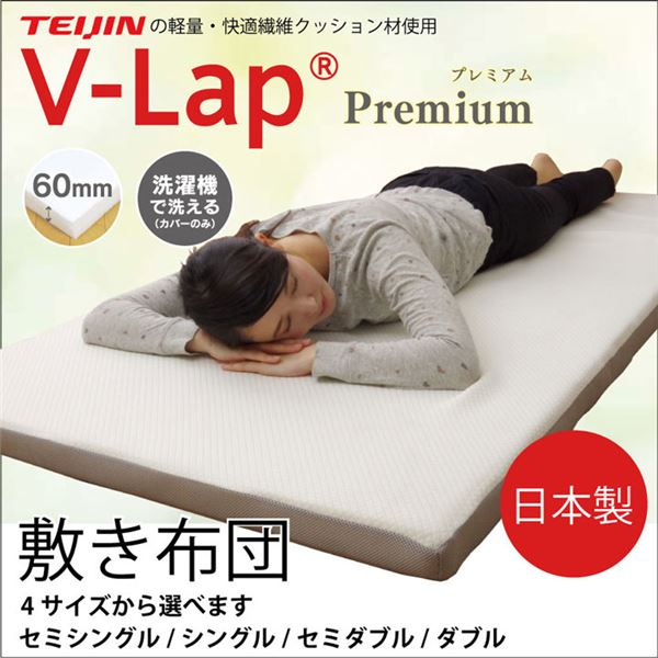 敷き布団 ダブル 寝具 洗える 無地 高反発『V-lap プレミアム』 約135×200cm
