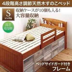 すのこベッド シングル【フレームのみ:ベッドガード付き】フレームカラー:ナチュラル 大容量収納できる4段階高さ調節天然木すのこベッド lahairu ラハイル【代引不可】