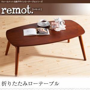 【単品】ローテーブル【remot.】ウォールナット北欧デザインローテーブルシリーズ【remot.】レモット【代引不可】