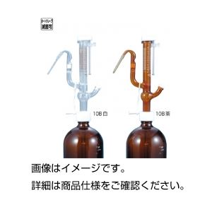 オートビューレット(1L瓶対応)10B茶本体��