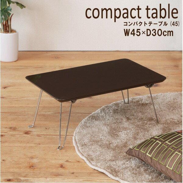 【6個セット】 コンパクトテーブル(折りたたみテーブル/ローテーブル) 幅45cm 【ダークブラウン】 軽量 鏡面天板 【完成品】