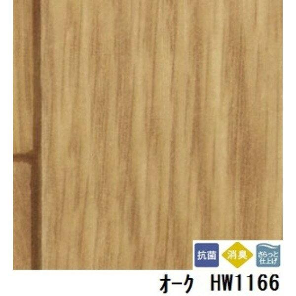 ペット対応 消臭快適フロア オーク 板巾 約7.5cm 品番HW-1166 サイズ 182cm巾×9m
