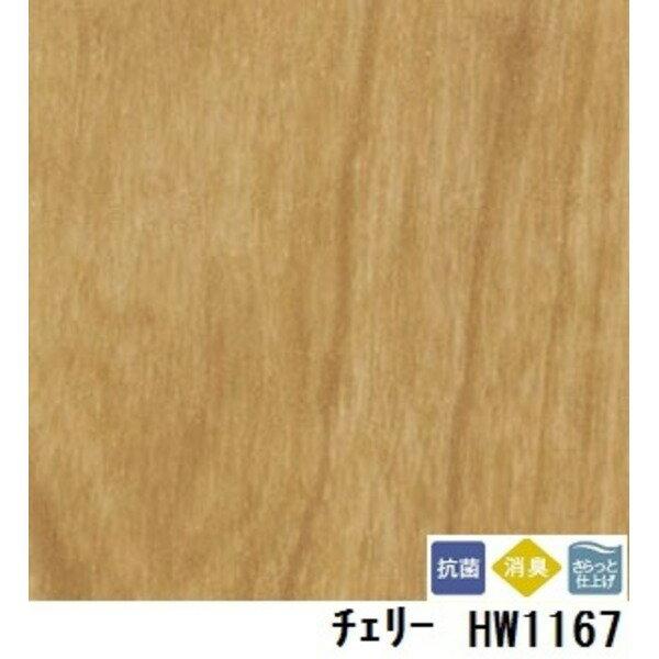 ペット対応 消臭快適フロア チェリー 板巾 約7.5cm 品番HW-1167 サイズ 182cm巾×2m