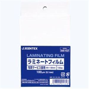 (業務用50セット) ジョインテックス ラミネートフィルム 写真100枚 K030J