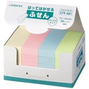 (業務用20セット) ジョインテックス 付箋/貼ってはがせるメモ 【BOXタイプ/75×25mm】 混色*2箱 P402J-M-40 2箱