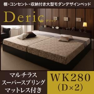 収納ベッド ワイドキング280(ダブル×2)【Deric】【マルチラススーパースプリングマットレス付き】ダークブラウン 棚・コンセント・収納付き大型モダンデザインベッド【Deric】デリック【代引不可】