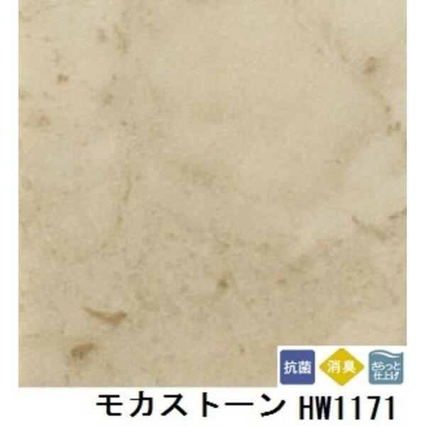 ペット対応 消臭快適フロア モカストーン 品番HW-1171 サイズ 182cm巾×2m