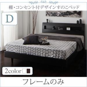 すのこベッド ダブル【フレームのみ】フレームカラー:ウェンジブラウン 棚・コンセント付きデザインすのこベッド Windermere ウィンダミア