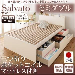 【組立設置費込】チェストベッド セミダブル【Salvato】【三つ折りポケットコイルマットレス付き】ホワイト 日本製_棚・コンセント付き大容量すのこチェストベッド【Salvato】サルバト【代引不可】