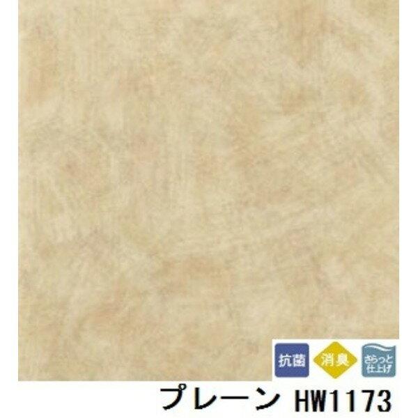 ペット対応 消臭快適フロア プレーン 品番HW-1173 サイズ 182cm巾×9m