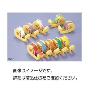 (���)カラーテープ K-10(10色セット)�×3セット】